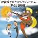 有刺鉄線『放課後サビシガリックシンドローム』CD