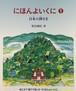 にほんよいくに全6巻 その1 「日本の神さま」
