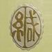 ◆封緘シール(緘)縦長楕円