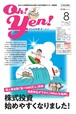 西日本新聞オーエン vol.09 2018年08月号