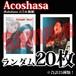 【チェキ・ランダム20枚】Acoshasa(Rakshasa 百合&柚迦)