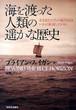 海を渡った人類の遙かな歴史 名もなき古代の海洋民はいかに航海したのか