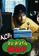 予約受付中!ACEのフリースタイルMAP! vol.2 まだまだ東京イベント潜入編! [DVD]