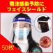 フェイスシールド50枚 フェイスガード、フェイスカバーで新型コロナウイルスの飛沫感染防止 新生活様式で社員やお客様、家族を守るための防御対策