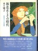 林忠正とその時代 世紀末のパリと日本美術
