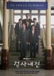 韓国ドラマ【検事内伝】Blu-ray版 全16話