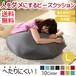 人をダメにするビーズクッション L  洗えるカバー  BIG ビッグ 大きい ジャンボ 日本製 ソファ ソファー 送料無料