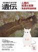 『生物の科学 遺伝』2016年11月号全冊PDF(別サイトで縮刷版の閲覧可)