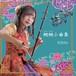 3rd-桐桐小曲集(tong tong)  KiRiKo