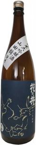 花の井 純米大吟醸酒 うさぎラベル 1.8L
