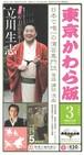 東京かわら版 2008(平成20)年3月号