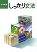 教育開発出版 中学国語 しっかり文法 問題集本体と別冊解答つき 新品完全セット ISBN なし