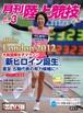 月刊陸上競技2012年3月号