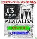13ステップ to メンタリズム<日本語解説書-9>