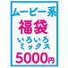 ムービー系 福袋 5000円