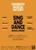 スギモト・ミュージカル・ファクトリーSING AND DANCE MUSICAL CONCERT