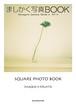 ましかく写真BOOK / 藤田一咲 ※サイン入り
