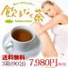 【送料無料】飲まなく茶3箱(ダイエットティー ダイエット茶 サンプルセット のまなくちゃ ダイエットサポートティー)
