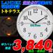 超便利!暗い部屋でも時間が見える LANDEX 電波掛時計 トキテラス