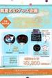 真夏の幻グッズ企画!!~激レア4点セット~【送料無料】先着限定数量
