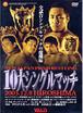 新日本プロレス 10大シングルマッチ 2003.12.8 HIROSHIMA