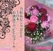 Rose 真紅バラ&ピンク 10本 ブーケ・花束