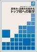 好学出版 思考力・活用力を極めるトップ校への数学 2020年度版 新品完全セット ISBN なし コ004-598-000-mk-bn