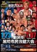 2021年1月23日(土) 新潟プロレス 黒埼市民会館大会 最前列スーパーシート