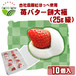 《全国送料無料》苺バター餅大福(25g級)1箱(10ヶ入)