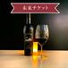 ワインボトルチケット(1万円相当)  未来チケット