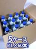 【送料無料/税込】 5ケース(1L × 60本)はやわざ 除草剤