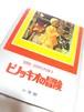ピノッキオの冒険 国際版少年少女世界文学全集1