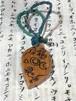 神代あびる・縄文記号(日と月)のお守り(木の葉)