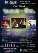 林晶彦 コンサートシリーズ Vol.Ⅴ ピアノソロ+α「闇を貫く光…希望」【昼の部】チケット