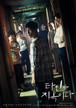 韓国ドラマ【他人は地獄だ】Blu-ray版 全10話