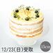 ●23日店頭受取り●シトラスチーズケーキ 15cm