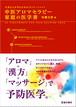中医アロマセラピー家庭の医学書