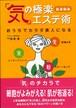 ≪書籍≫【特別価格】医食動楽「気」の極楽エステ術
