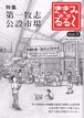 みーきゅるきゅる vol.7 2011年11月10日