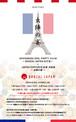 6月8日(金)開催 BANZAI JAPANフランス遠征 壮行決起会「出陣の宴」【通しチケット】