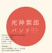 【限定】死神紫郎バンド 「2019.08.31 ライブ」(CDR:4曲収録)