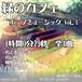 【店舗様向け 著作権フリーBGM】緑のカフェ~ポップミュージック Vol.1~1時間0分29秒 全4曲【送料無料】