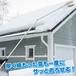 【最長4.8m】雪下し&雪庇落としセット