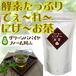 パパイン酵素たっぷりの「でーれーにげーお茶」30日分