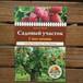 ロシアの園芸雑誌/果樹