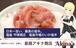 【最高の塩辛】星路アキナ商店限定 塩釜 平塚商店 塩辛3種 おためしセット