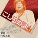 2011年5月6日 こしらの集い 壷算・火焔太鼓