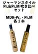 MDR-Pr.&Pr.M(スタンダード&メーニッヒ) ジャーマンスタイル吹き比べセット Pr.、Pr.M各1本