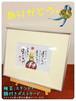 「言・ありがとう」スタンド付き[父の日ギフト]稚芸の額付きポストカード(LINE友だち特典有り)