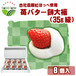 《全国送料無料》苺バター餅大福(35g級)1箱(8ヶ入)